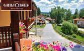 Почивка в Копривщица! 1 или 2 нощувки със закуски и вечери