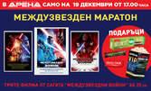 """Междузвезден маратон в Кино Арена! Прожекция на три филма от сагата """"Междузвездни войни"""" на 19 Декември"""