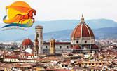 5 дни във Флоренция