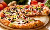 Свежа салата и голяма хрупкава пица, по избор