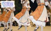 3 посещения на народни танци за един възрастен с едно дете