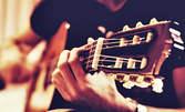Индивидуален урок по класическа или електрическа китара