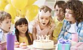 2 часа рожден ден за до 10 деца, с меню и игри