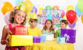 2 часа детско парти