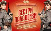 """Гледайте комедията """"Сестри Палавееви"""" на 20 Април"""