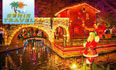Посети коледния град Онируполи в Драма! Еднодневна екскурзия на 16 Декември