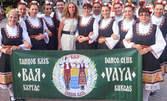 8 посещения на народни танци за начинаещи - в Долно Езерово