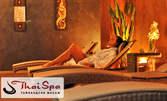 """SPA ритуал """"Тайландско блаженство"""" с пилинг, масаж на гръб с билкови компреси, сауна и солна терапия"""