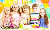 2 часа парти за до 10 деца с украса и приготвяне на меню