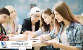 Курс по английски, италиански или немски език, ниво по избор - онлайн или в присъствена форма