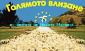 """Гледайте комедията """"Голямото влизане"""" - политическа сатира със специалното участие на Робин Кафалиев, на 6 Октомври"""