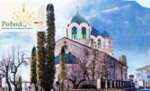 Еднодневна екскурзия до Тетевен, Гложенския манастир и пещерата Съева дупка на 22 Май
