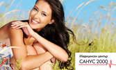 Преглед от АГ специалист с цитонамазка и ехография, плюс ехография на щитовидна жлеза