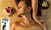 Пълен релакс! 3 масажа на цяло тяло