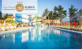 9abc1ba9c10 Цял ден забавления във Велинград! Вход за Термален аквапарк в SPA хотел  Елбрус**