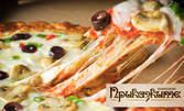 Миди натюр и 2 бири Пиринско, или 2 големи пици по избор от менюто и каничка айрян