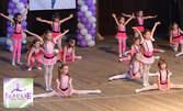 8 посещения на модерен балет за деца