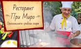 Традиционна сръбска скара и пилешко филе на скара, плюс пържени картофки