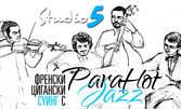 Френски цигански суинг с Para Hot Jazz на 14 Януари