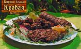 900гр сръбска скара - телешка плескавица, ущипци и свинско вретено