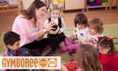 1 посещение на занимание по избор за деца от 0 до 5 години