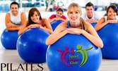 Раздвижи се! 8 или 12 посещения на йога, или 8 посещения на пилатес