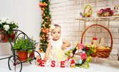 Студийна фотосесия за Великден - с 5 или 10 обработени кадъра