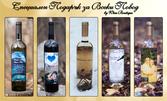 Подарък за Великден! Бутилка вино с дизайнерски персонализиран етикет