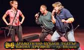 """Вход за двама за спектакъла """"Хора на древните професии"""" на 23 Април"""