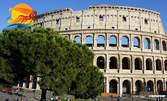 Ноември до Рим