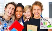 Едномесечен курс по математика за ученик в 5, 6 или 7 клас