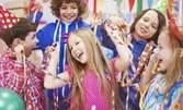 Рожден ден за до 7 деца! 2 часа забавление с хапване, напитки и украса