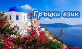 12-месечен онлайн курс по гръцки език за начинаещи, плюс сертификат и бонус - мобилно приложение