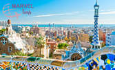 Виж Барселона