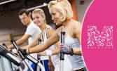 Месечна карта за дамски фитнес с неограничени посещения
