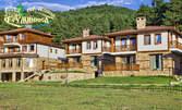 2 нощувки в Еко селище Руминика, в Родопите