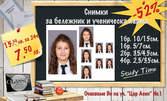 Фото услуги за ученик - заснемане и комплект от 8 снимки