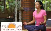 """Интензивен курс """"Изкуството да живееш - програма за щастие"""" и Yoga Fan карта за 1 месец"""
