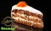 Парче торта по избор, плюс кафе Noir или капучино