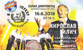 В Сърбия през Юни! Еднодневна екскурзия до Димитровград и възможност за посещение на бирфест с Мирослав Илич