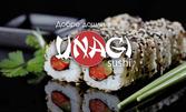 Суши сет Унаги комбо екзотик с 22 или 50 хапки