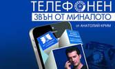 """""""Телефонен звън от миналото"""" на 12.12 в ДКТ """"Константин Величков"""""""