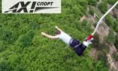 3 последователни бънджи скока край Клисура - за 50лв! Адреналин на макс