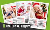 Календар със снимки