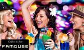 Алкохолни напитки и коктейли по избор от менюто на Coffee & Bar Famouse
