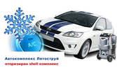 Диагностика, цялостна профилактика и зареждане на климатик на автомобил