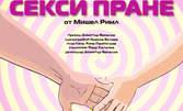 """Албена Колева и Димитър Бакалов в комедията """"Секси пране"""" на 21 Януари"""