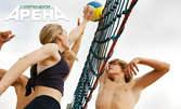 Играеш ли плажен волейбол? Разпусни с 60-минутна игра