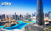 Почивка в Дубай! 4 или 5 нощувки със закуски в хотел 4*, плюс самолетен билет
