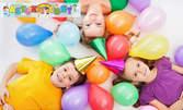 2 часа рожден ден за 10 деца от 8 до 15г - с меню, аниматор и караоке парти